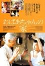 2002年韩国经典家庭剧情片《爱·回家》BD韩语中字