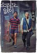 2020年韩国7.3分惊悚犯罪片《无声》BD韩语中字