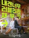 2020年韩国日韩剧《哆哆嗖嗖啦啦嗖》全16集