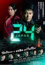 2020年日本电视剧《24小时日本》连载至08