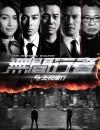 2020年国产动作犯罪片《无间行者之生死潜行》HD国粤双语中字