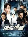2019年大陆国产电视剧《谍海追踪》连载至30
