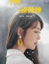 2020年大陆国产电视剧《下午一点的她》连载至22