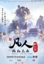 2020年国产动漫《凡人修仙传》全17集