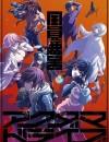 2020年日本动漫《恶玉Drive》连载至08