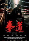 2020年中国香港陈国坤动作片《拳道》HD国语中字