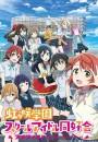 2020年日本动漫《LoveLive!虹咲学园学园偶像同好会》连载至09