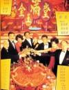 1995年中国香港经典喜剧爱情片《金玉满堂》BD国粤双语中字