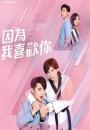 2020年中国台湾电视剧《因为我喜欢你》连载至18