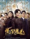 2020年大陆国产电视剧《情深缘起》连载至24