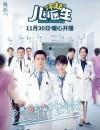 2020年大陆国产电视剧《了不起的儿科医生》连载至01