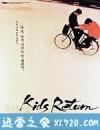 坏孩子的天空 キッズ・リターン (1996)
