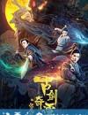 古剑奇谭之伏魔纪 (2020)
