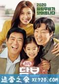 担保 담보 (2020)