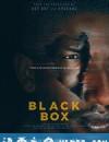 黑盒子 Black Box (2020)