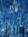 2020年大陆国产电视剧《小风暴之时间的玫瑰》连载至08