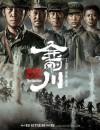 2020年国产战争片《金刚川》HD国语中字