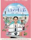 2020年国产7.0分喜剧片《消失的情人节》BD国语中字