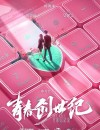 2020年大陆国产电视剧《青春创世纪》连载至44