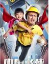 2020年国产6.3分喜剧片《中国飞侠》HD国语中字