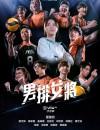 2020年中国香港电视剧《男排女将》连载至06