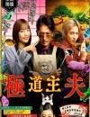 2020年日本电视剧《极主夫道》连载至07