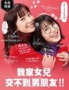 2021年日本电视剧《我家的女儿交不到男朋友》连载至02