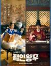 2020年韩国电视剧《哲仁王后》连载至13