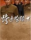 2020年国产大陆电视剧《跨过鸭绿江》连载至28
