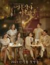 2021年韩国电视剧《婚词离曲》连载至01