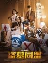 2020年韩国喜剧片《盗墓同盟》BD韩语中字