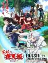 2020年日本动漫《半妖的夜叉姬》连载至16