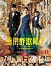 2020年日本7.5分喜剧片《行骗天下JP:公主篇》BD日语中字