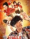 2020年国产喜剧片《陈翔六点半之民间高手》HD国语中字修正版