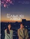 2020年韩国电视剧《都市男女的爱情法则》连载至10