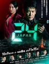 2020年日本电视剧《24小时日本》连载至15