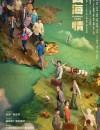 2021年国产大陆电视剧《山海情》全23集
