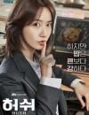 2020年韩国电视剧《嘘》连载至12
