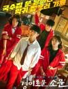 2020年韩国电视剧《惊奇的传闻》连载至15