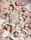 2020年中国香港电视剧《爱美丽狂想曲》连载至29