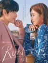 2020年韩国电视剧《奔向爱情》连载至12