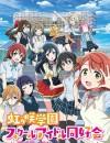 2020年日本动漫《LoveLive!虹咲学园学园偶像同好会》全13集