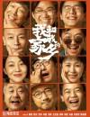 2020年国产7.4分喜剧片《我和我的家乡》HD国语中字