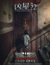 2020年欧美恐怖片《马拉萨尼亚32号鬼宅》BD中英双字