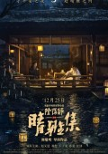 2020年国产赵又廷邓伦爱情奇幻片《晴雅集》BD国语中字