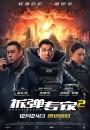2020年国产刘德华刘青云动作犯罪片《拆弹专家2》HD国语中字