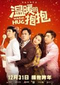 2020年国产喜剧片《温暖的抱抱》HD国语中字