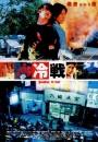 2001年中国香港经典动作片《九龙冰室》BD国粤双语中字