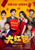 2021年国产喜剧爱情片《大红包》HD国语中字