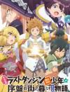 2021年日本动漫《好比是最终迷宫前的少年到新手村生活一般的故事》连载至08